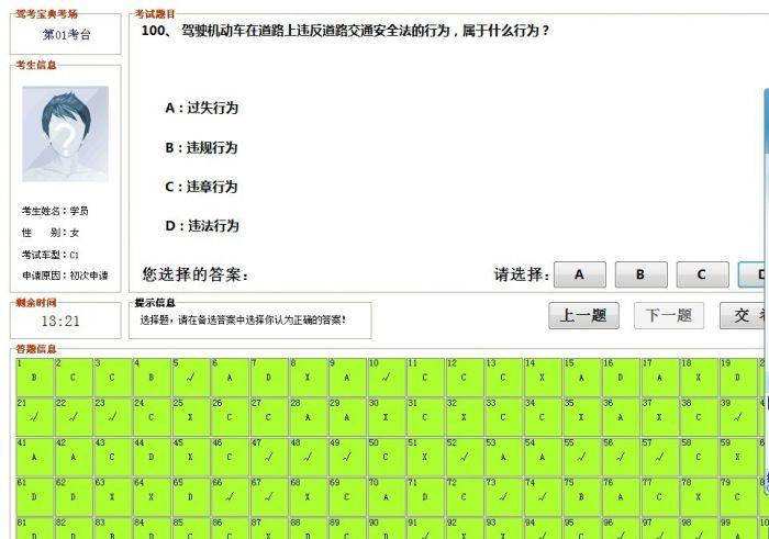 b2科目一模拟考试_2013年驾校内部版本,最新科目一和科目四考试模拟软件