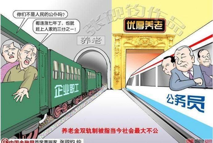 就退休双轨制三十问人社部 - lidaifeng88 - 山东电缆集团有限公司博客
