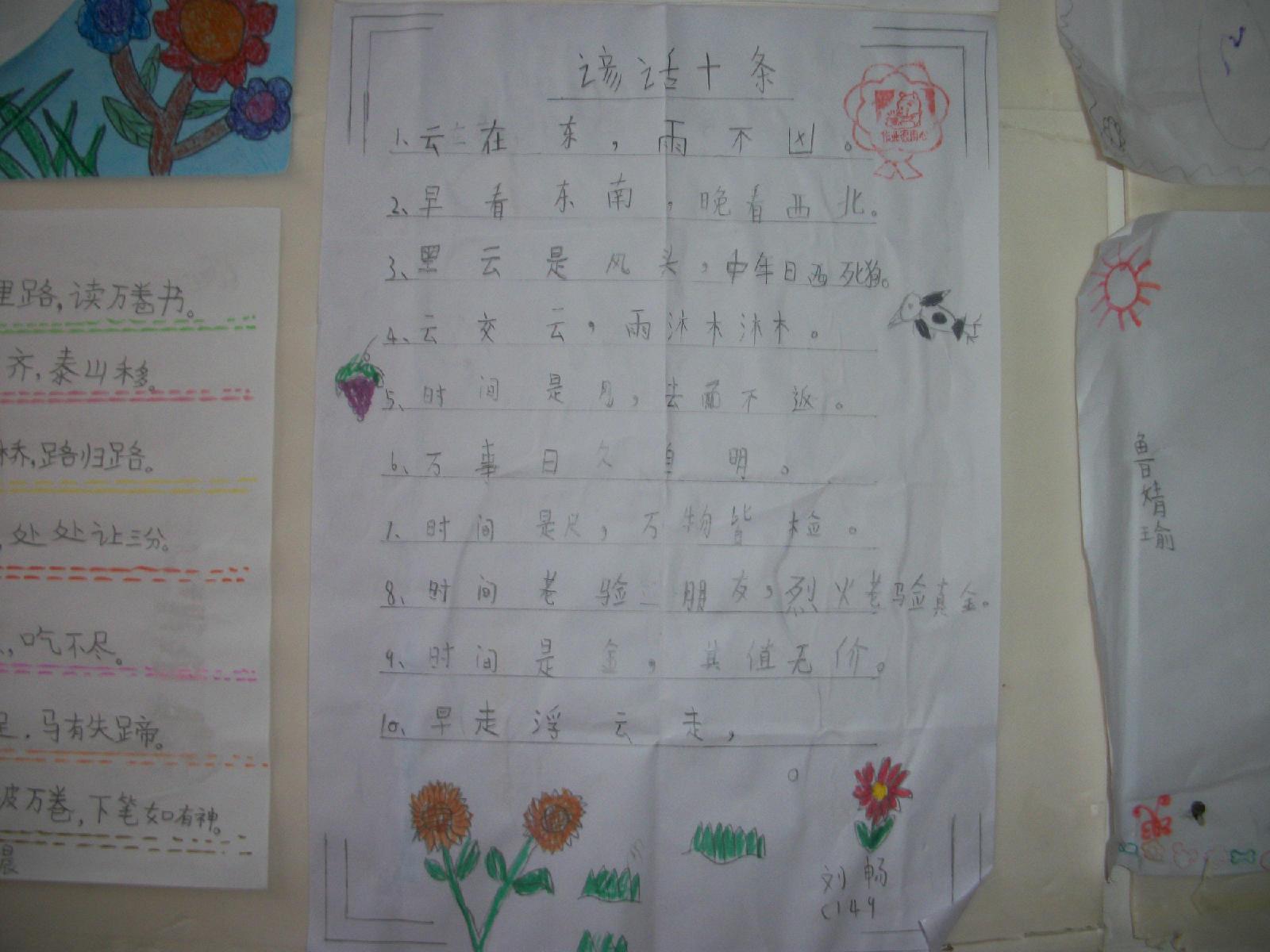 二年级谚语手抄报图片