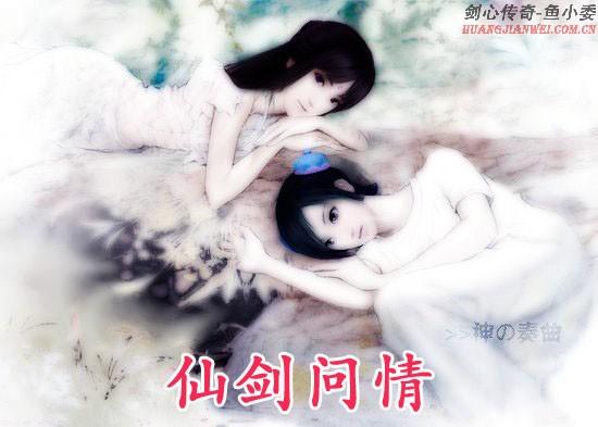 仙剑奇侠传歌曲—仙剑问情动画版MV(旋律优美动听!)