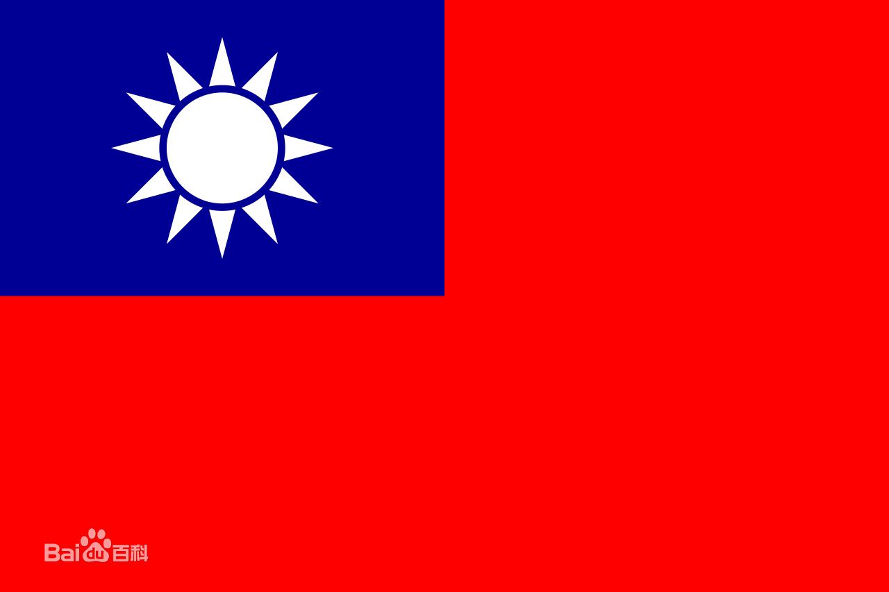 中华民国国旗图片_百度百科