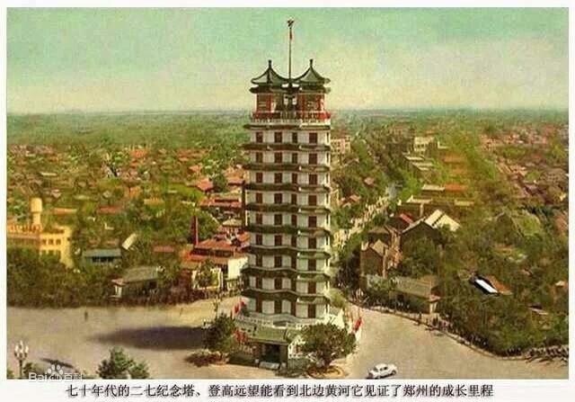 七十年代的绿城——郑州