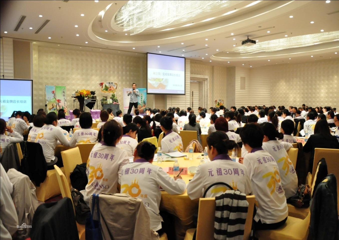 元祖食品30周年中高管理层品牌教育训练