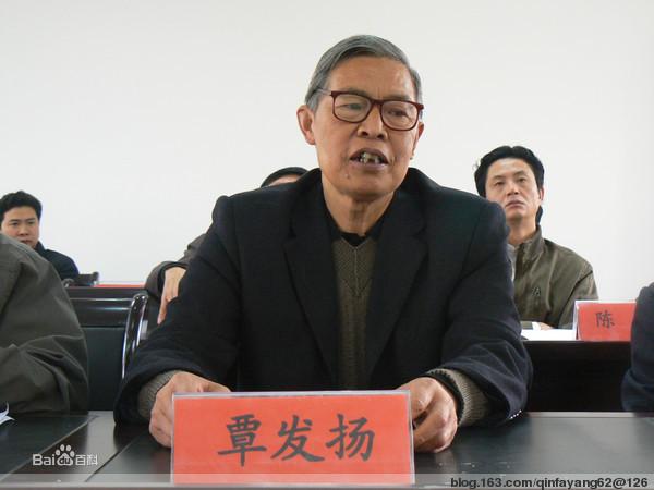 中华覃氏志-湖北卷