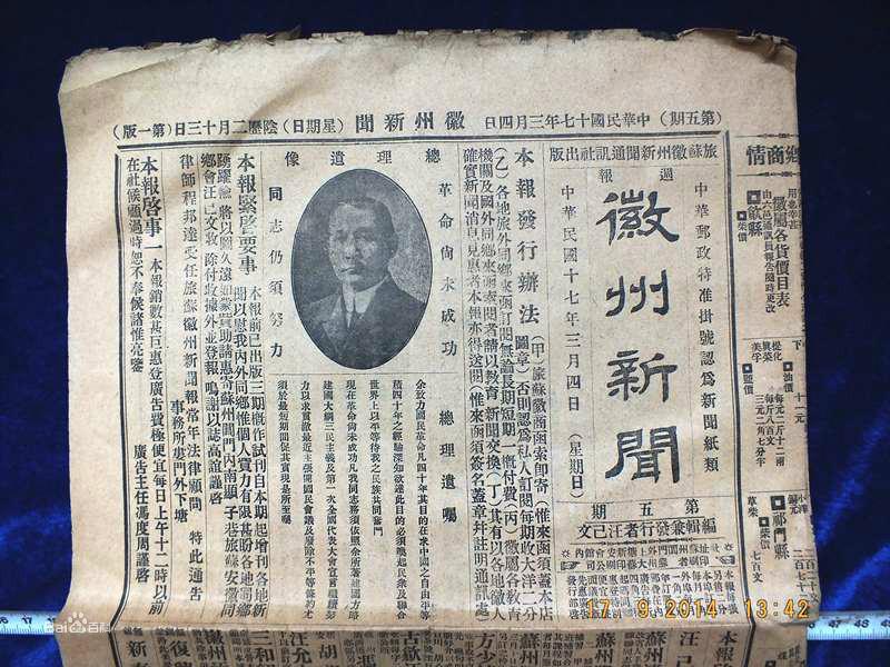 汪己文编辑发行的《徽州新闻》报