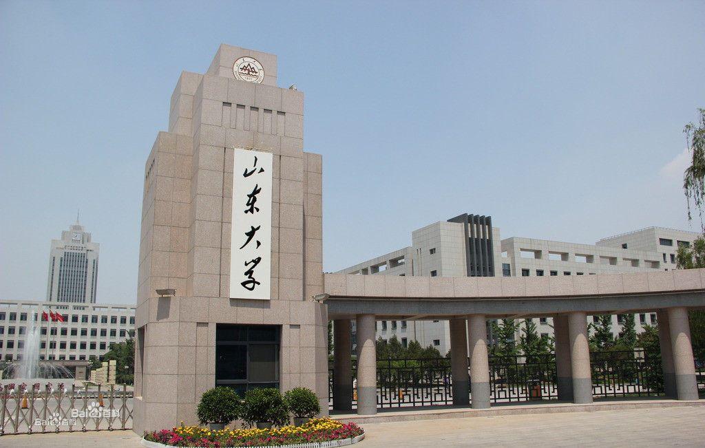 山东大学中心校区 校门图片