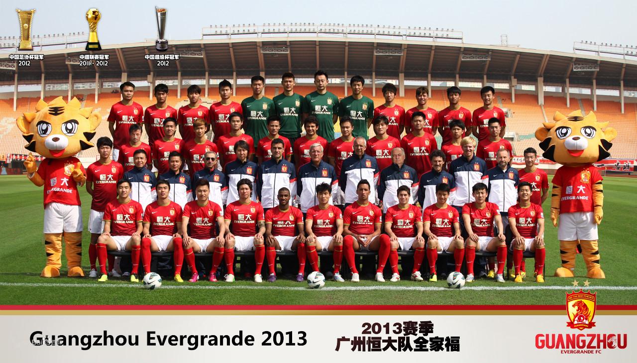 2013赛季广州恒大队全家福