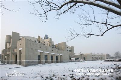 雪中的石油大学
