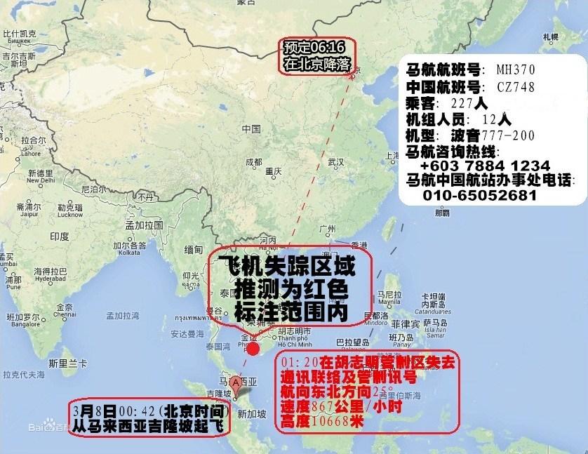 马来西亚航空公司失踪航班飞行示意图