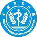 宁波市卫生局图片
