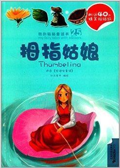 我的贴贴童话书:拇指姑娘丑小鸭图片
