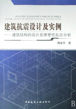 建筑抗震设计及实例——建筑结构的设计及弹塑性反应分析图片