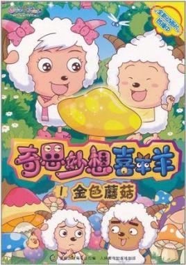 奇思妙想喜羊羊歌词_奇思妙想喜羊羊1金色蘑菇