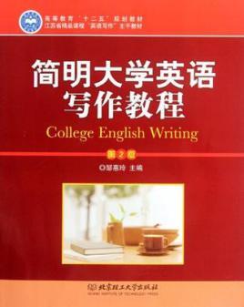 简明大学英语写作教程图片