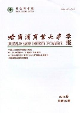 哈尔滨商业大学学报图片