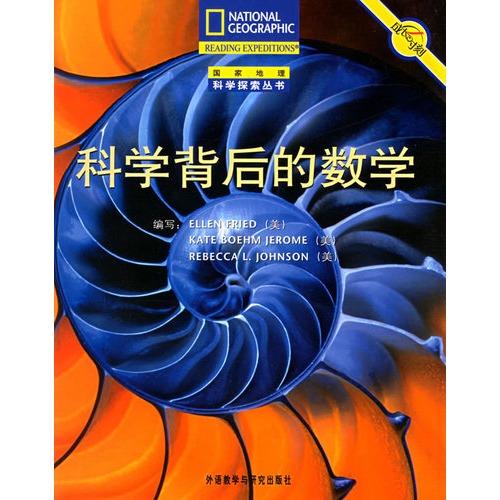 科学背后的数学:教师指导与评估手册图片