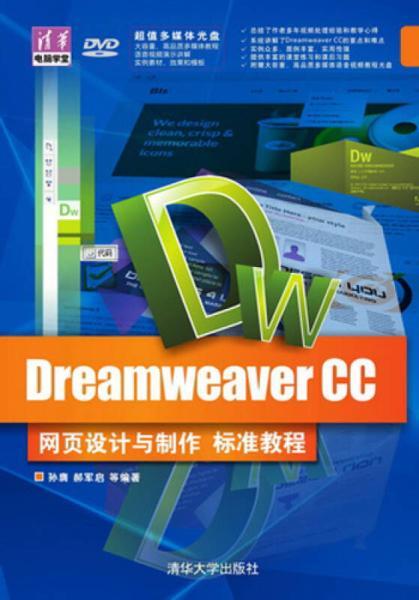 dreamweaver cc网页设计与制作标准教程图片