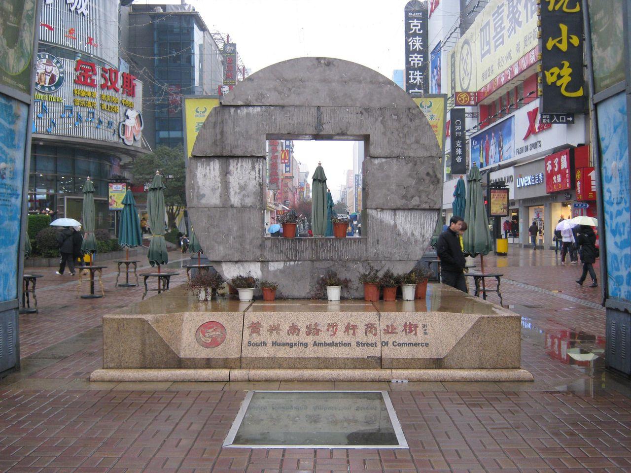 ����8_黄兴路步行街