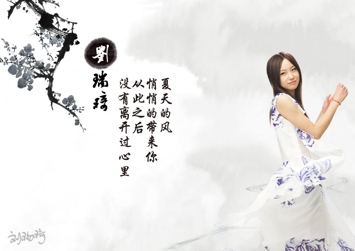 刘瑞琦(歌手)图片