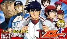 《棒球大联盟》动画海报