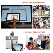 智慧教室利用pad互动教学