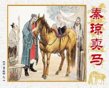 上海古籍版《兴唐传》连环画(一)