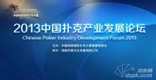 中国扑克产业发展论坛