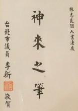 台湾书法家赠字