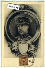 阿尔贝一世纪念邮票