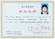 成人高考证书