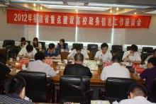 省重点建设高校政务工作座谈会