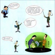 专利侵权及其法律责任
