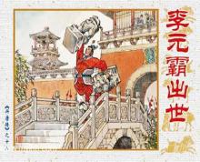 上海古籍版《兴唐传》连环画(二)