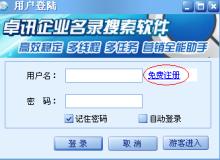 """下载地址:打开百度输入""""卓讯企业名录"""""""