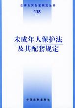 中华人民共和国未成年人保护法及附带规定