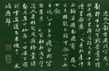 黄庭坚 送刘季展诗帖
