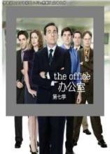 办公室第七季
