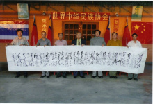 陈远征毛体书法
