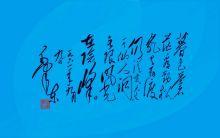 《毛泽东诗词》选