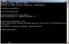 MySQL服务无法启动