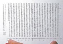叶明华世界最小楷书《千字文》
