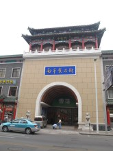 天津食品街照片