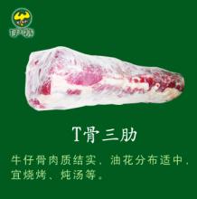 排酸冰鲜分割牛肉系列