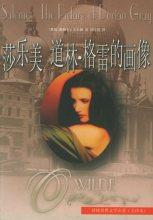 图书《道林·格雷的画像》
