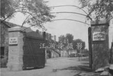 绥化二中历史图册