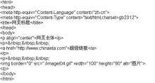 关于HTML