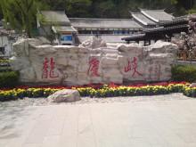 龙庆峡园区