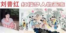 刘普红画红楼梦LED滚屏-发南京站.jpg