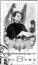 母亲节邮票
