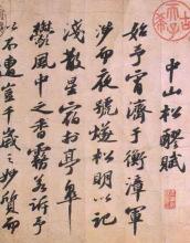 苏轼书法图册